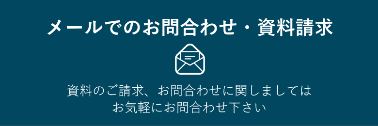 京葉システム株式会社 お問合わせ