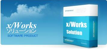 京葉システム株式会社 x/Worksシリーズ