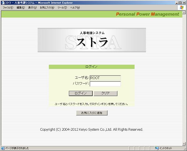 ストラ Ver 3.0