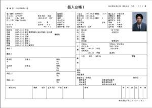 京葉システム株式会社 クラウドサービス 社員台帳