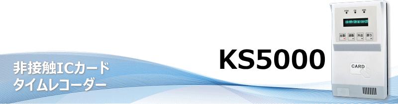 非接触ICカードタイムレコーダー KS5000