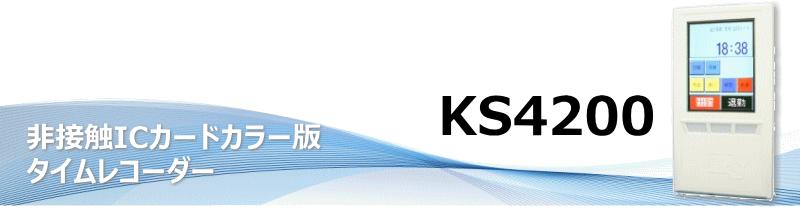 非接触ICカード カラー版タイムレコーダー KS4200