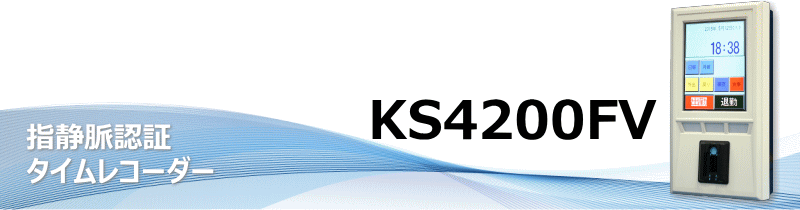 指静脈認証 タイムレコーダー KS4200FV