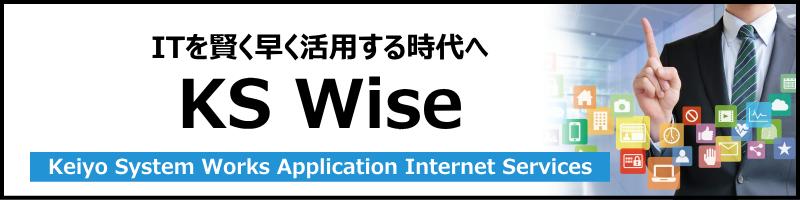 クラウドサービス(SaaS)KS Wise