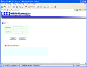 目標管理システム「MBO-Manager」