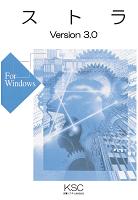 Web対応版 人事考課システム:ストラ Ver 3.0
