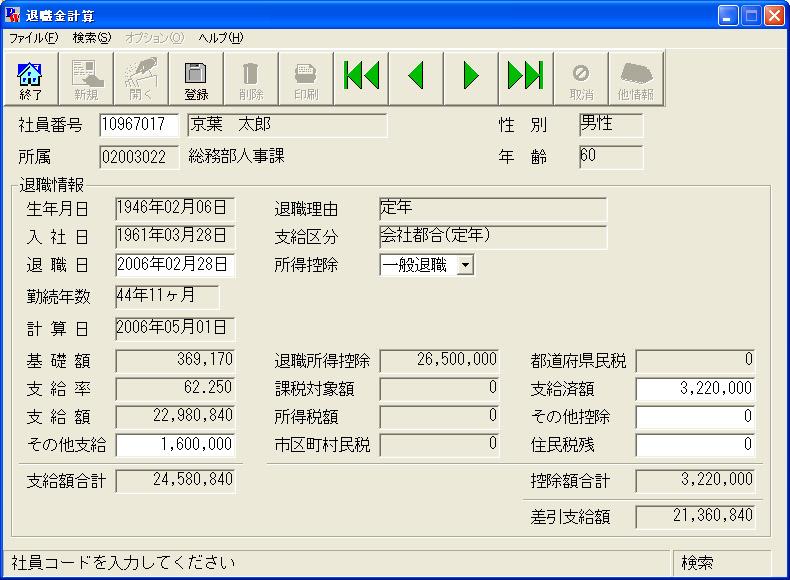 年数 計算 勤続 Accessで勤続年数を計算したいです。