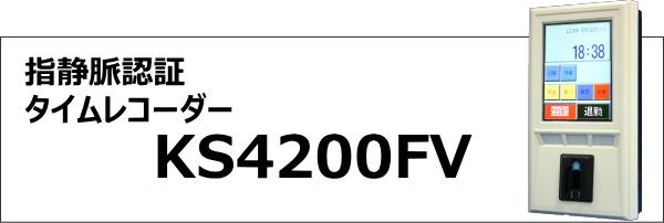 KS4200 非接触ICカード カラー版タイムレコーダー