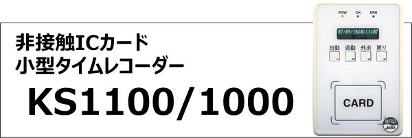 非接触ICカード 小型タイムレコーダー KS1100 / 1000