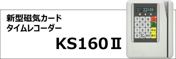 新型磁気カードタイムレコーダー KS160Ⅱ