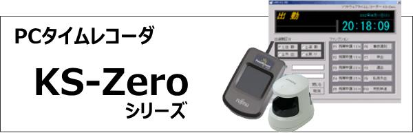 PCタイムレコーダー:KS-Zeroシリーズ