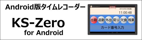 アンドロイド版タイムレコーダー:KS-Zero for Android