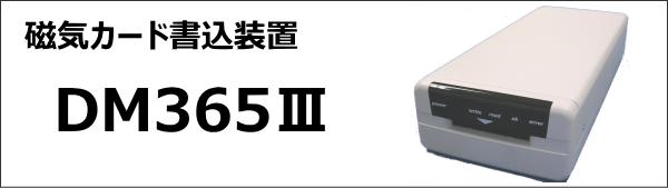 DM365Ⅲ 磁気カード書込装置