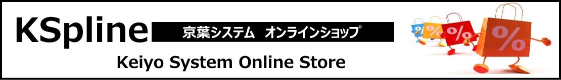 京葉システム オンラインショップ